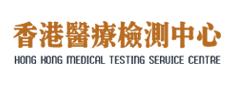 香港医疗检测中心