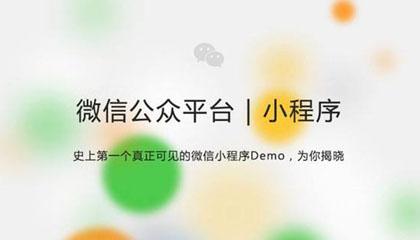 微信正式诞生手机桌面系统